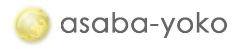 浅羽容子(asaba-yoko.com)